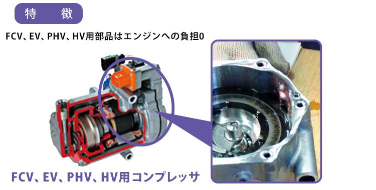 PHV、HV用コンプレッサ